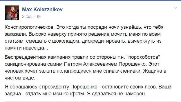 За вымогательство и получение 140 тысяч гривен взятки на Львовщине задержан помощник нардепа из коалиции, - Матиос - Цензор.НЕТ 4188