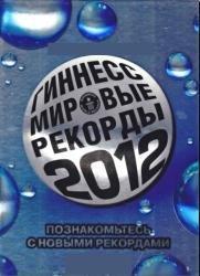 2012 торрент  без регистрации