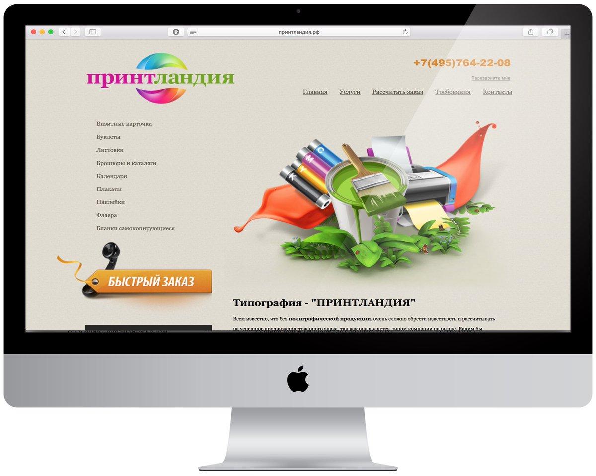 Создание сайтов для полиграфии сайт ярославской строительной компании
