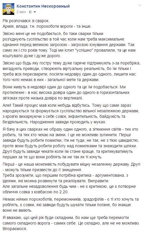 Водитель маршрутки фигурирует в деле Пашинского как свидетель, а не обвиняемый, - прокуратура - Цензор.НЕТ 4195