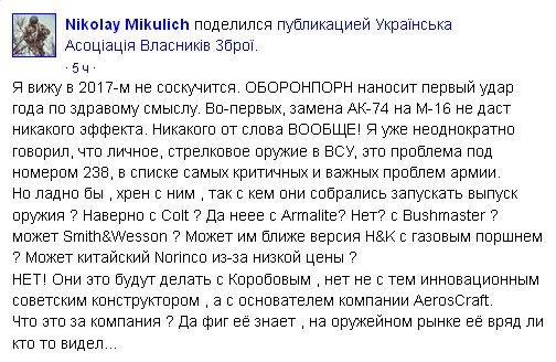 Украина собирается производить американские винтовки М-16 - Цензор.НЕТ 5773