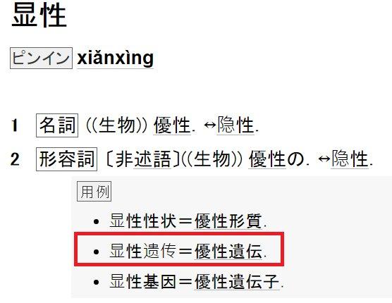 中国語で優性遺伝は何というか