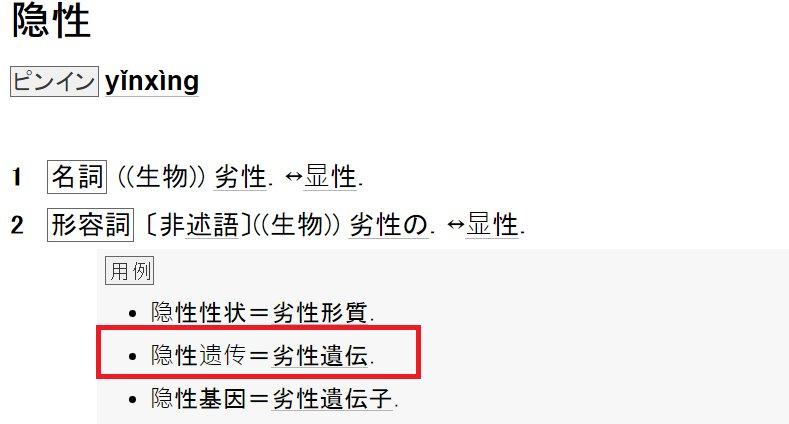 中国語で劣性遺伝は何というか