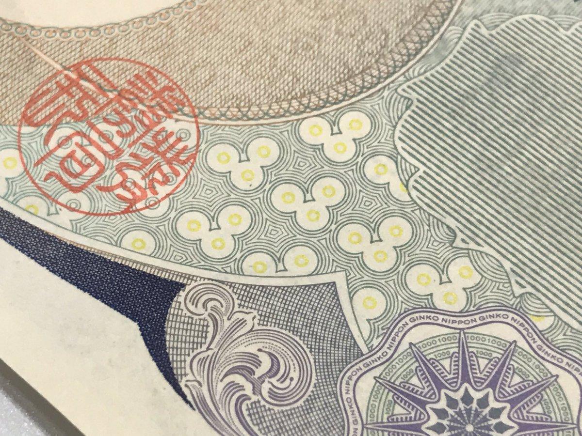 四歳の姪っ子にお年玉を渡したら ポチ袋から千円札を取りだすやいなや、 「ミッキーマーウス!ミッキーマーウス!」と、 叫びはじめた。 子どもの自由な発想初め。 https://t.co/SMpJj1o9VY