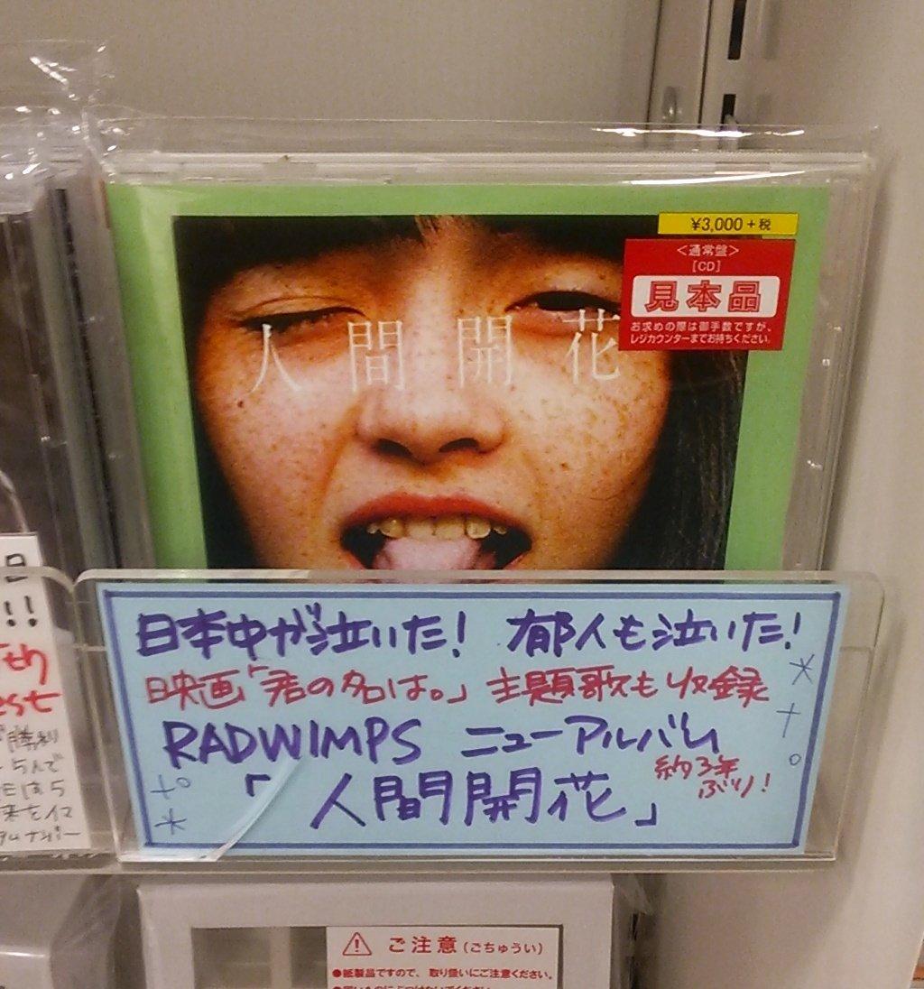 タワレコ新宿店のA.B.C-ZのコーナーにRADWIMPSが置いてあったの、そこそこ笑った https://t.co/BKdyz28c90