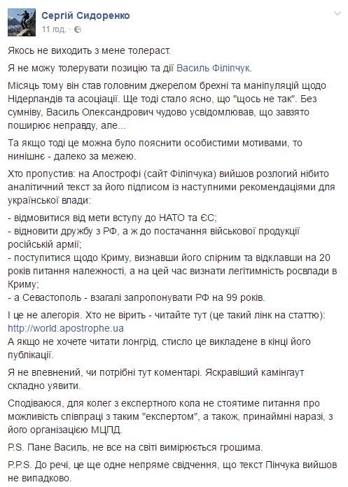 """Порошенко не будет участвовать в """"завтраке Пинчука"""" во время Давосского форума, - Цеголко - Цензор.НЕТ 9716"""