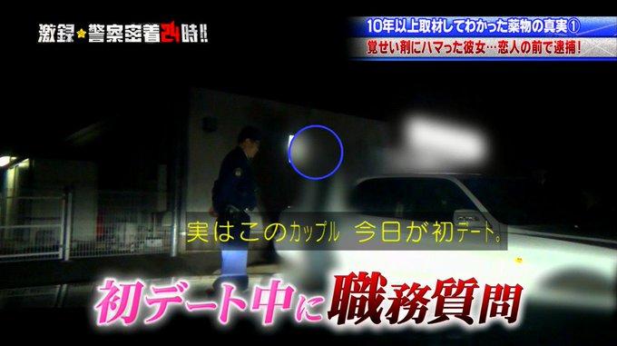 【警察24時】警察24時 薬物を根絶せよ 執念の逮捕 …