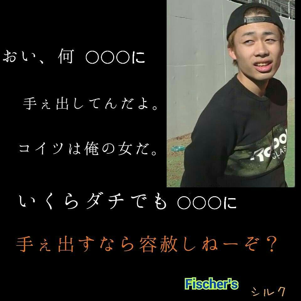 シルク twitter フィッシャーズ