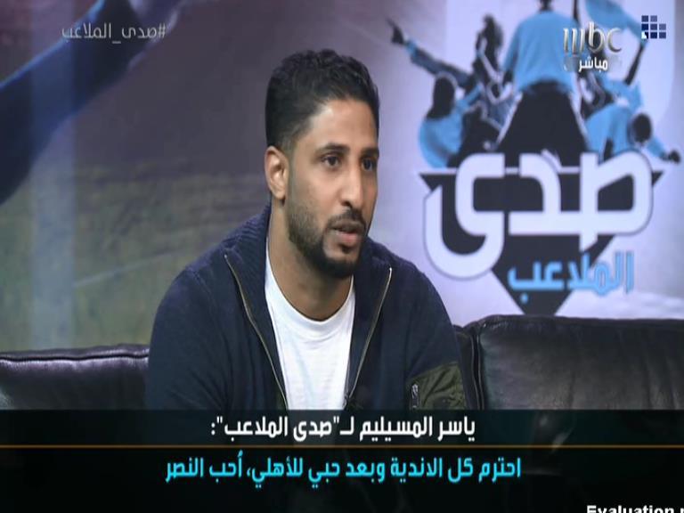 ياسر المسيليم : أحب النصر بعد الأهلي #صدى_الملاعب https://t.co/ejHDeURQ1r