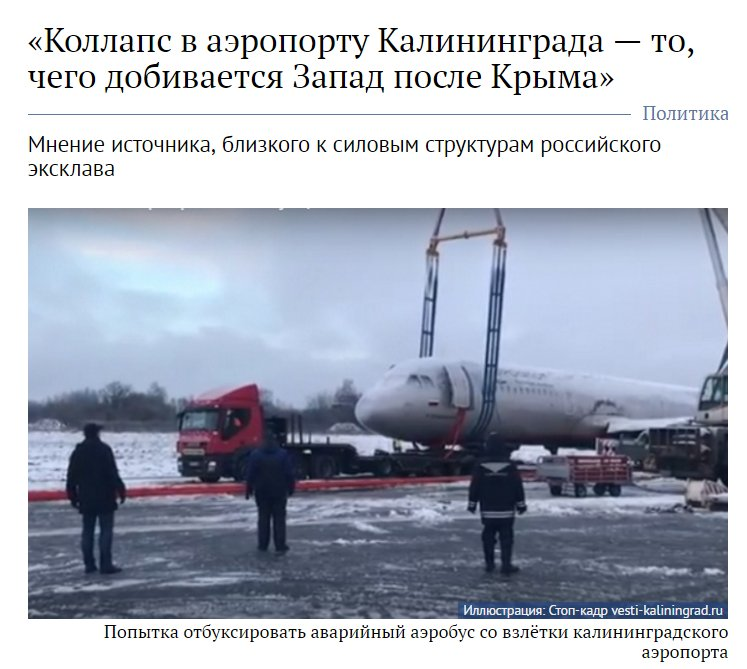 """Выкатившийся за пределы взлетно-посадочной полосы самолет """"Аэрофлота"""" заблокировал аэропорт Калининграда - Цензор.НЕТ 8603"""