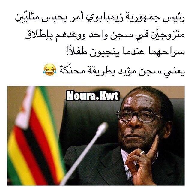 #العاده_السريه_سبب_فقدان_العقل رهيب رئيس زمبابوي. ودك تسلمه الليبراليين بعد.