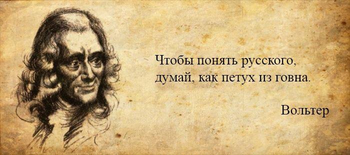 Думай как русский: