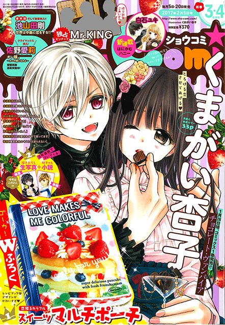 【Sho,Comi3.4号発売】チョコレート・ヴァンパイア表紙巻頭を飾らせて頂きました!8話です。ほぼ全部ガンアクションを描くという暴挙に出てしまいましたドキドキ\u2026