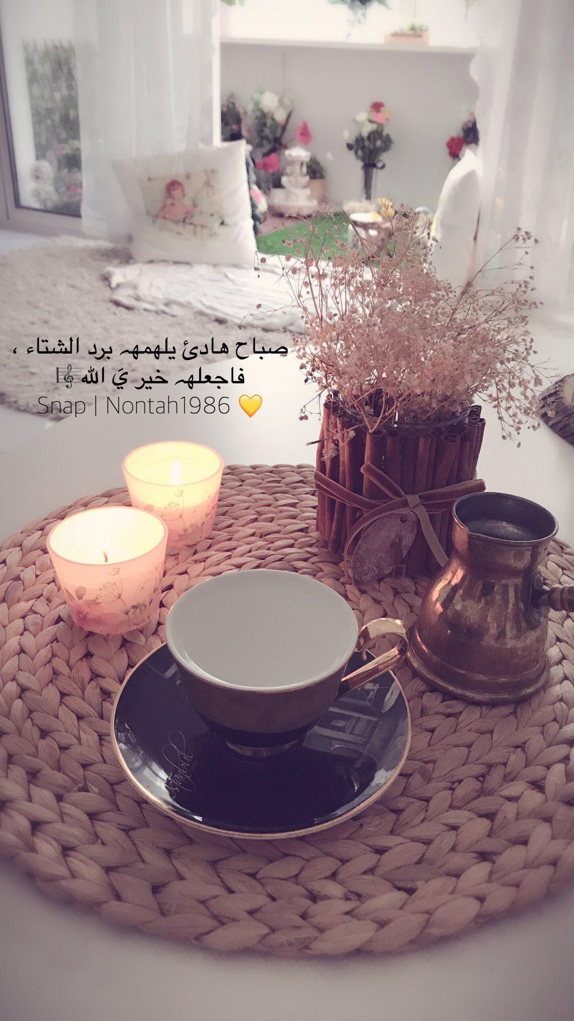 قهوة نور En Twitter صباح هادئ يلهمهہ برد الشتاء فاجعلهہ خير ي الله