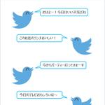 Twitterで社の想定したTwitter現実とかけ離れてる