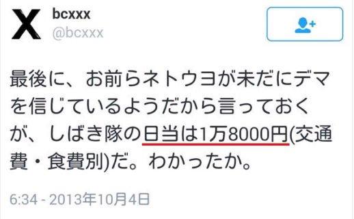 (=゚ω゚)ノ 【沖縄問題】米軍基地反対デモは「日当2万円+お弁当」 https://t.co/N70p5OTwOa : ネトウヨにゅーす。 https://t.co/vUPan1tj9e