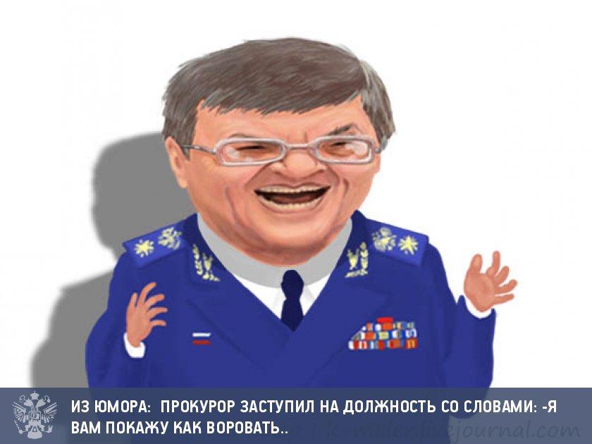 Прикольные картинки про прокурора
