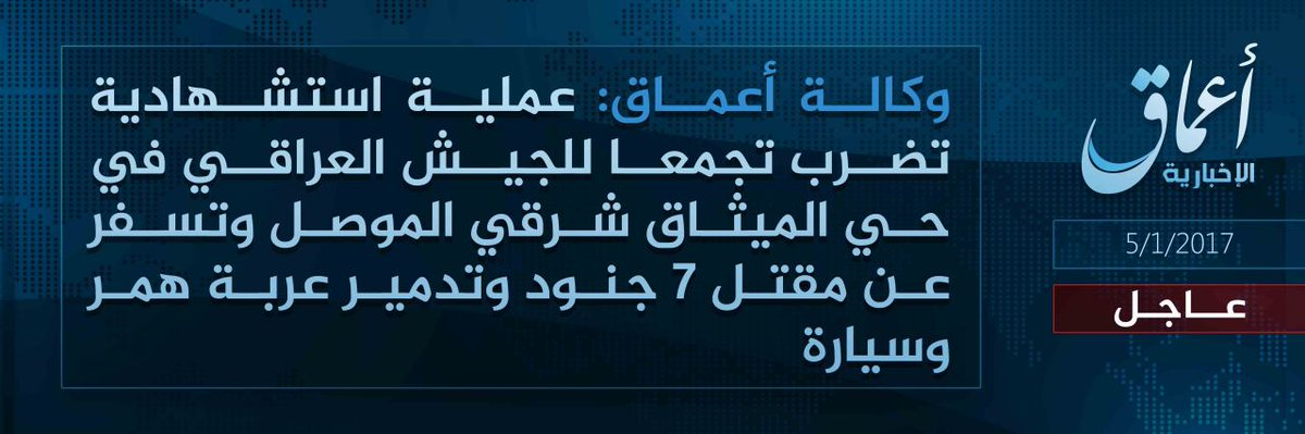 Islamic State Claims Suicide Attack On ISF In Al-Mithaq Neighborhood Of The Eastern Mosul