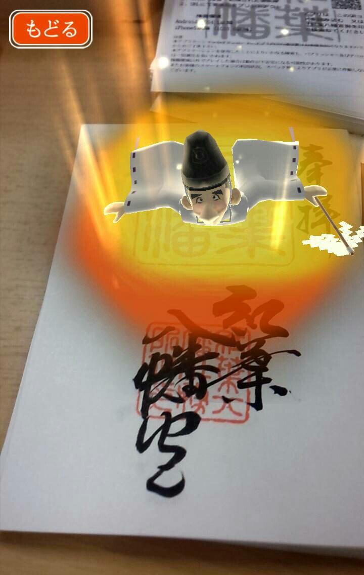 御朱印ARでバーチャルお祓いとかw福岡の神社が時代の最先端を行き過ぎてて草www