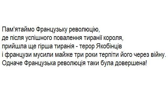"""""""Минск"""" умер. Но свою историческую роль выполнил"""", - нардеп от БПП Черненко - Цензор.НЕТ 4511"""