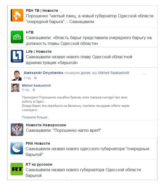 """""""Порошенко нагло врал, когда говорил сегодня о моей работе в Одессе"""", - Саакашвили - Цензор.НЕТ 5260"""