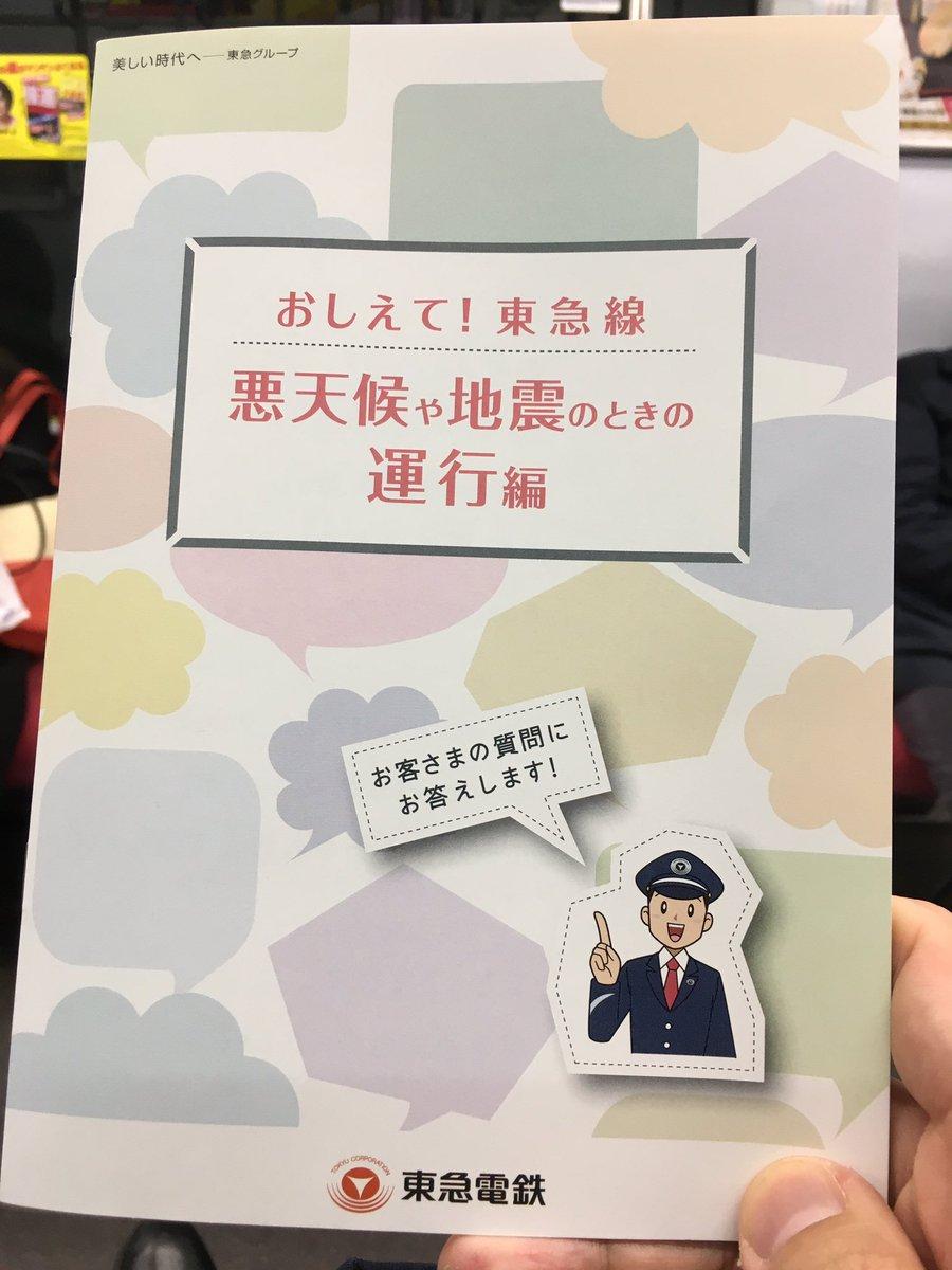 雨や風や雪でなんで電車が止まるのか、 どのレベルでどう止まるのかわかる東急電鉄の新しい冊子がとても面白い!! 私みたいな鉄オタでダイヤ乱れで焦らない人じゃなくて、こういう冊子の存在に気がつかない人にこそ読んでもらいたい素敵な冊子!! https://t.co/P4hGCx0lAn