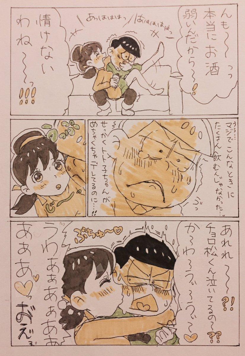 【チョロトト漫画】「復活したよ!!トト子ちゃん!!!」