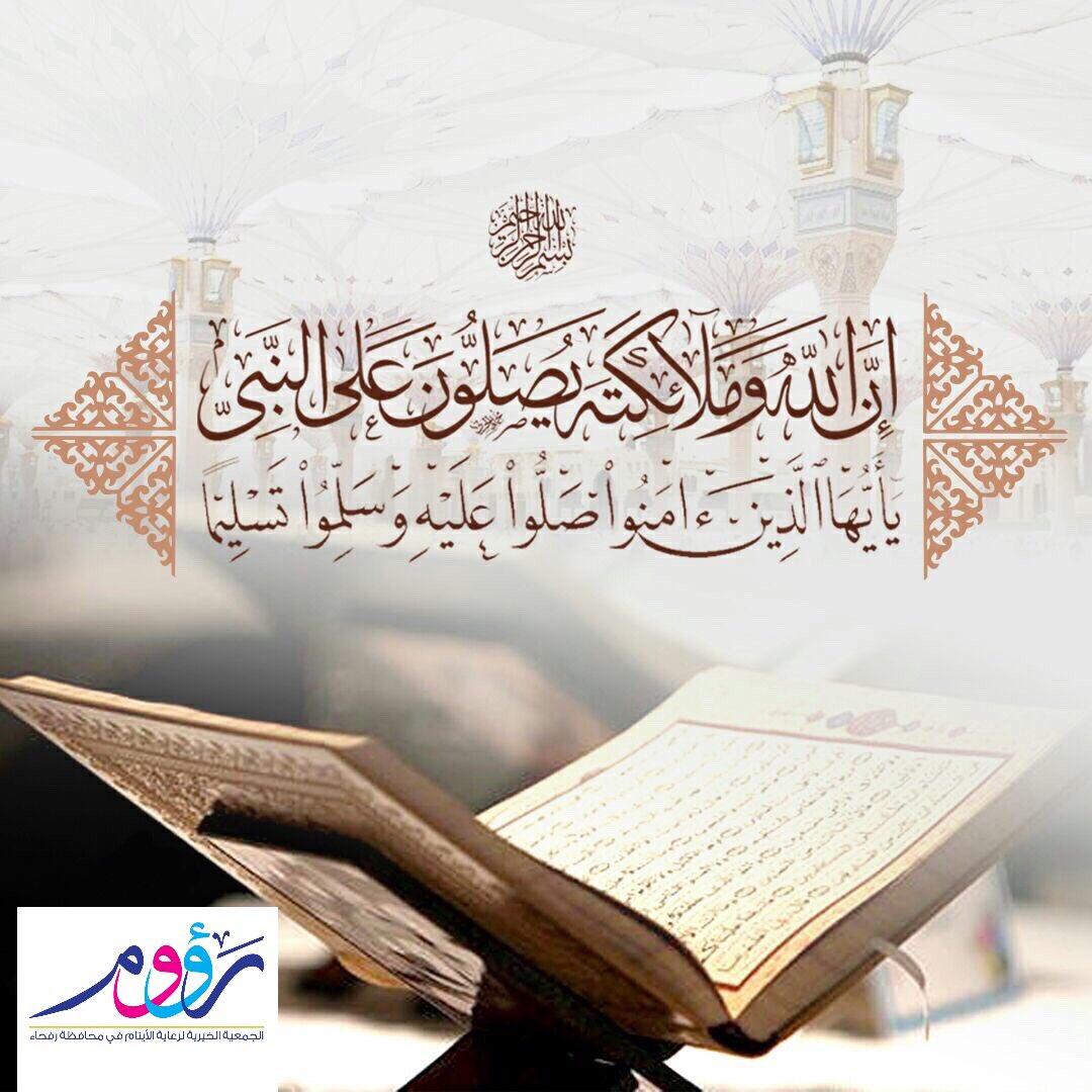 #الجمعة إن الله وملائكته يصلون على النبي يا أيها الذين آمنوا صلوا عليه...
