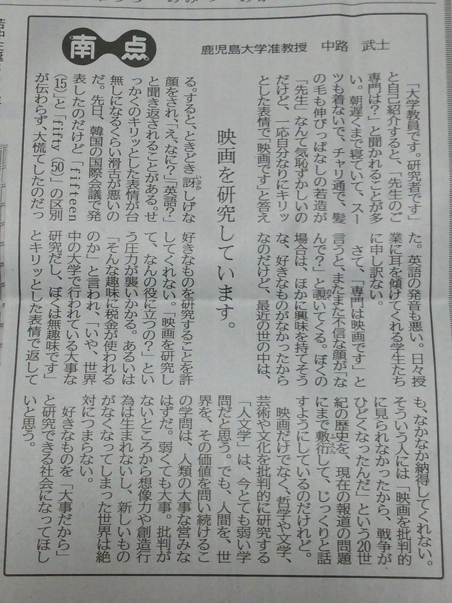 今朝の南日本新聞の記事。人文学は今とても弱いが、大事な学問だし、大事だからと研究できる世の中になってほしいという准教授の、おそらくは率直な思い。 https://t.co/hqRwrWJqhN