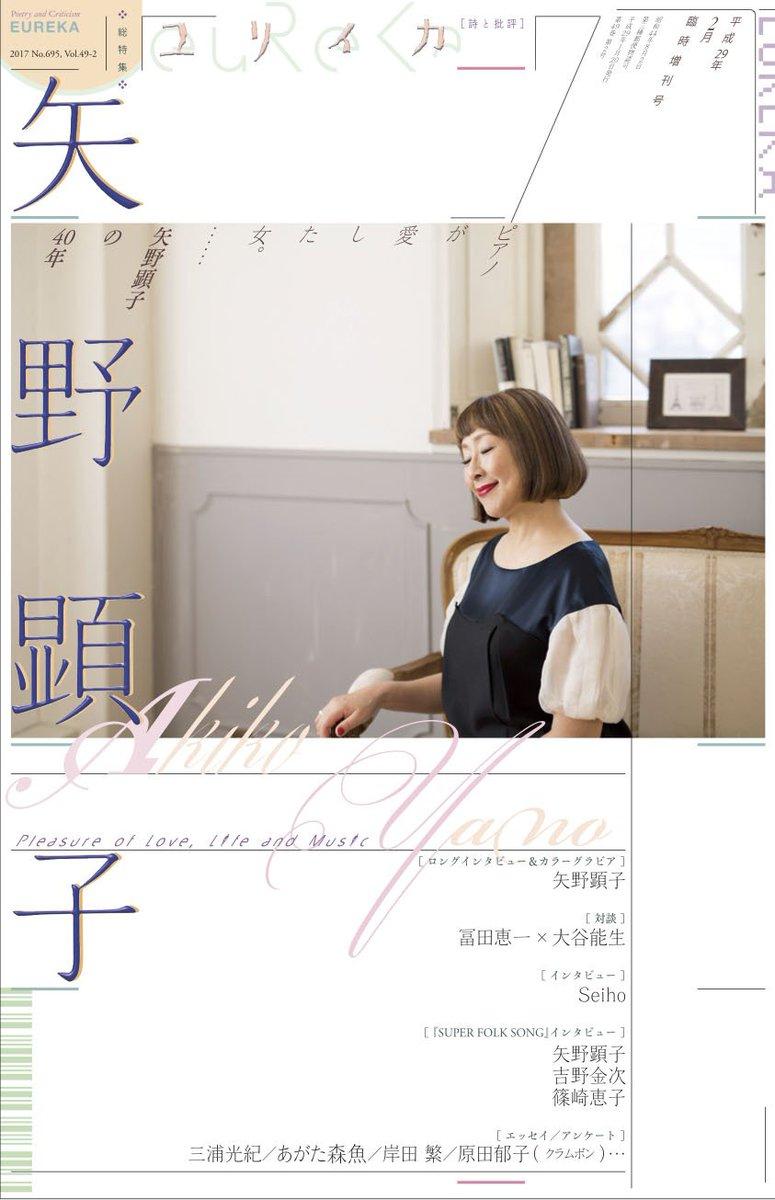 矢野顕子 Akiko Yano on Twitter...