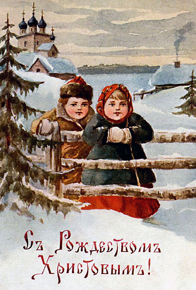 Картинка с рождеством христовым старинная