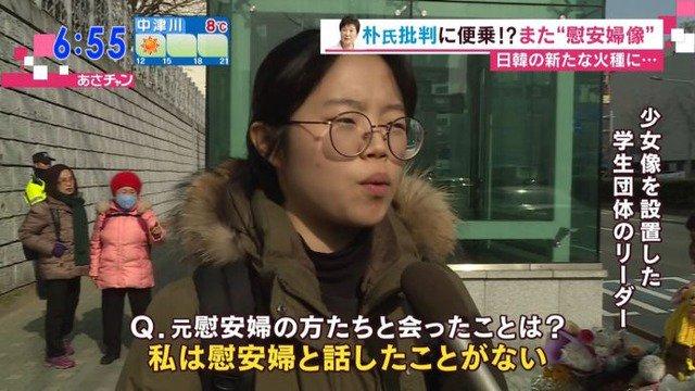 (=゚ω゚)ノ この韓国女が日韓関係に止めを刺したwww https://t.co/7kl5Gz8yEw : ネトウヨにゅーす。 https://t.co/CSl5lwsFir