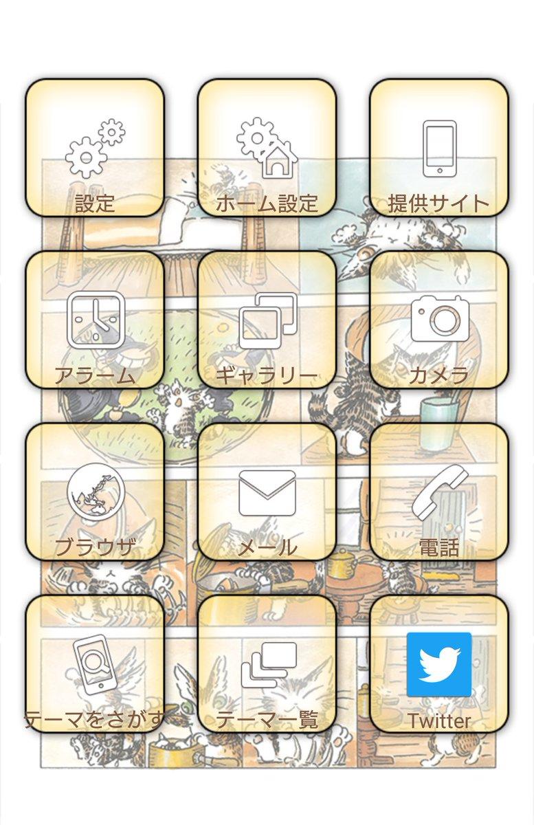劇場版公開中 アニメ 猫のダヤン 公式 On Twitter スマホ