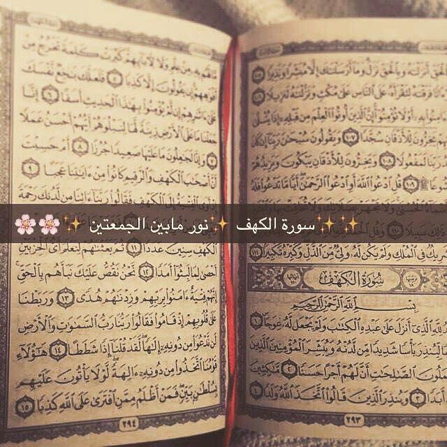 أميرة الربيع در توییتر أحبتي في الله لاتنسو قراءة سورة