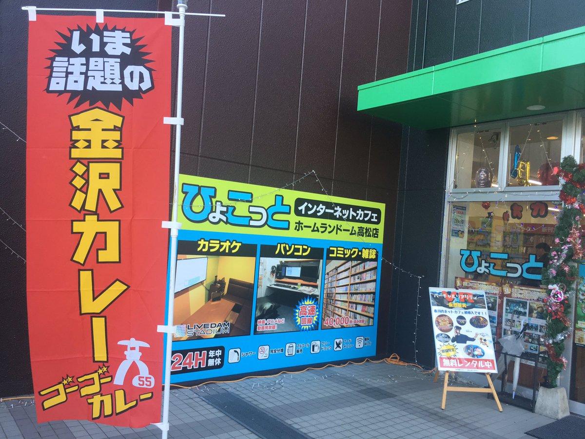 香川でゴーゴーカレーが食べられるようになった(^ ^) https://t.co/83XAujchCW