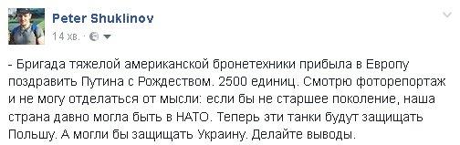 США перебрасывают в Германию военную технику на случай агрессии РФ - Цензор.НЕТ 7056