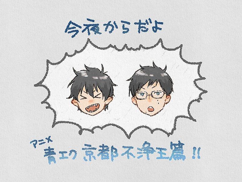 青エクのアニメ、京都不浄王篇こんやから!! https://t.co/kMGAkS6hkJ