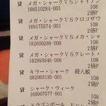 TSUTAYAで前の人が忘れていったレシートのラインナップがすごい!