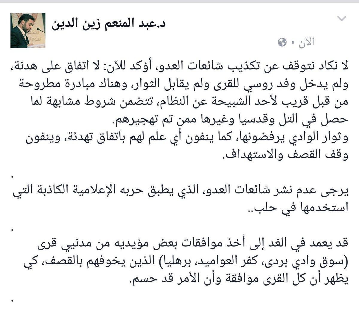 مهم وعاجل: مسودة المحادثات بين الفصائل في وادي بردى وبين نظام بشار الأسد  C1g8PSnWgAIIpkQ