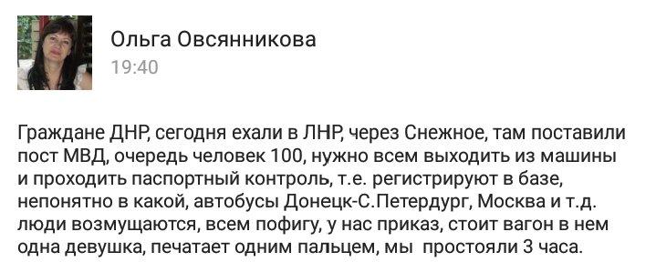 Молдова закрыла 2 пропускных пункта на украинской границе - Цензор.НЕТ 7710
