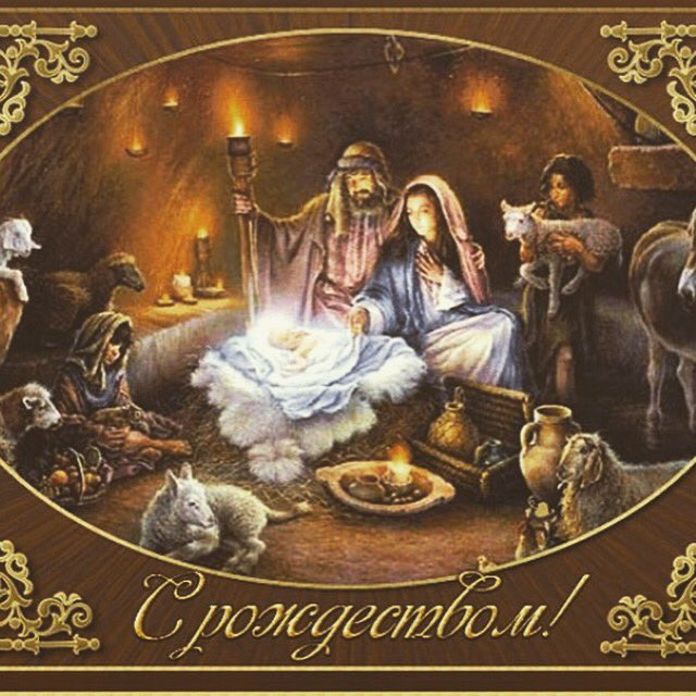 Армянские открытки с рождеством, открытки почтой открытка