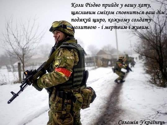 В рождественскую ночь украинские воины отбили атаку врага вблизи Авдеевки, - Минобороны - Цензор.НЕТ 4263