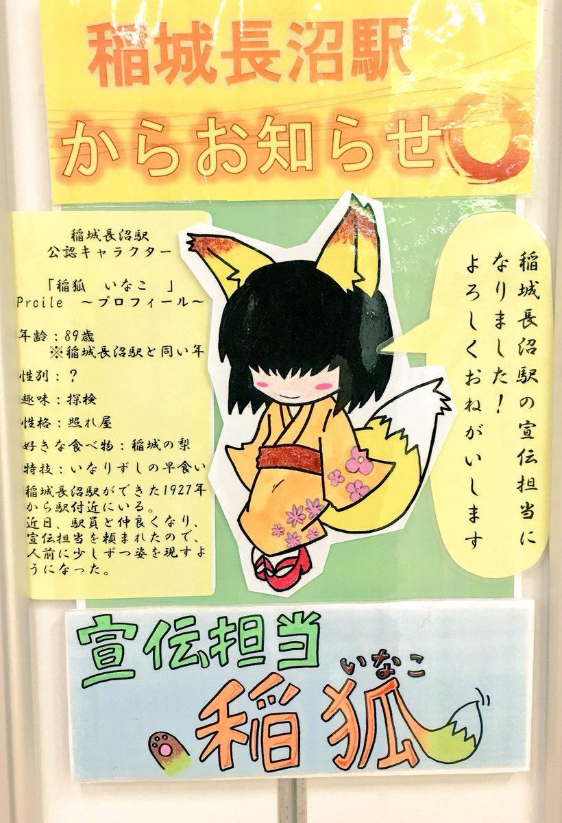 稲城長沼駅の公認キャラクターって駅員さんが描いたのかな…?駅構内に漫画とかも貼ってあってめちゃくちゃ可愛い  もっと見たい https://t.co/or6rjJQmdU