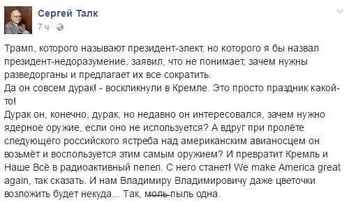 Российские ресурсы RT и Sputnik организовали пропагандистскую кампанию для влияния на выборы президента США, - доклад разведки США - Цензор.НЕТ 7913
