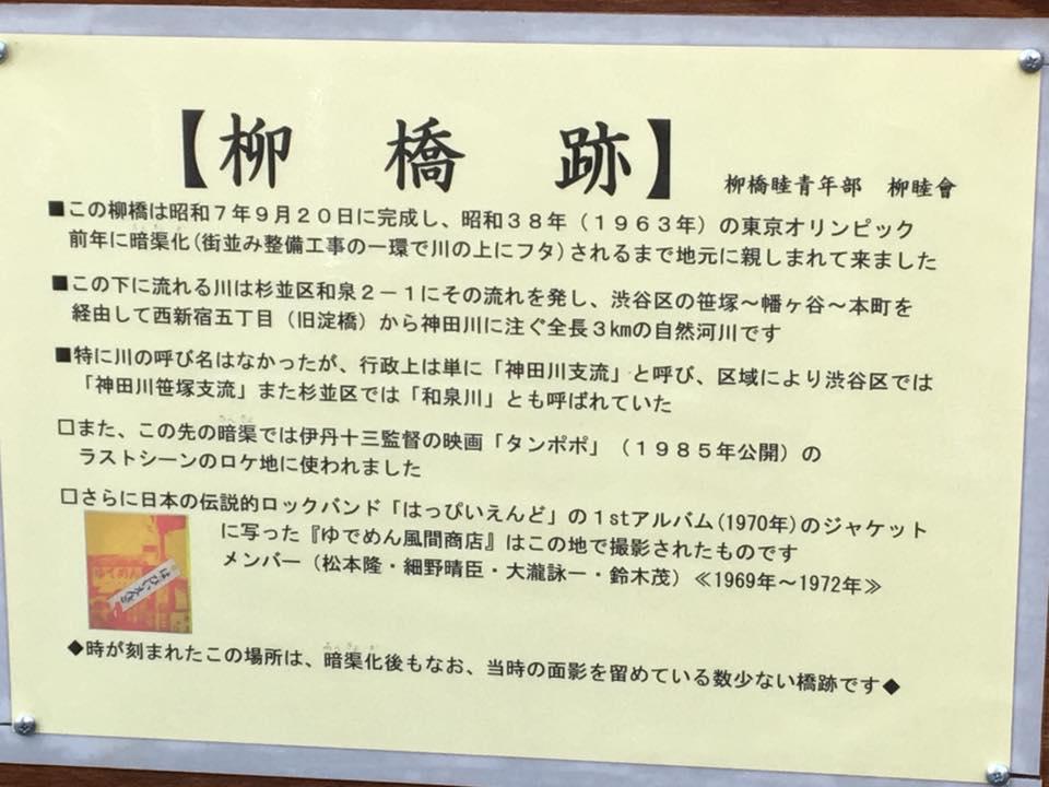 はっぴぃえんどの「ゆでめん」の聖地にこんな説明看板が!!! https://t.co/RrO7XRRGLY