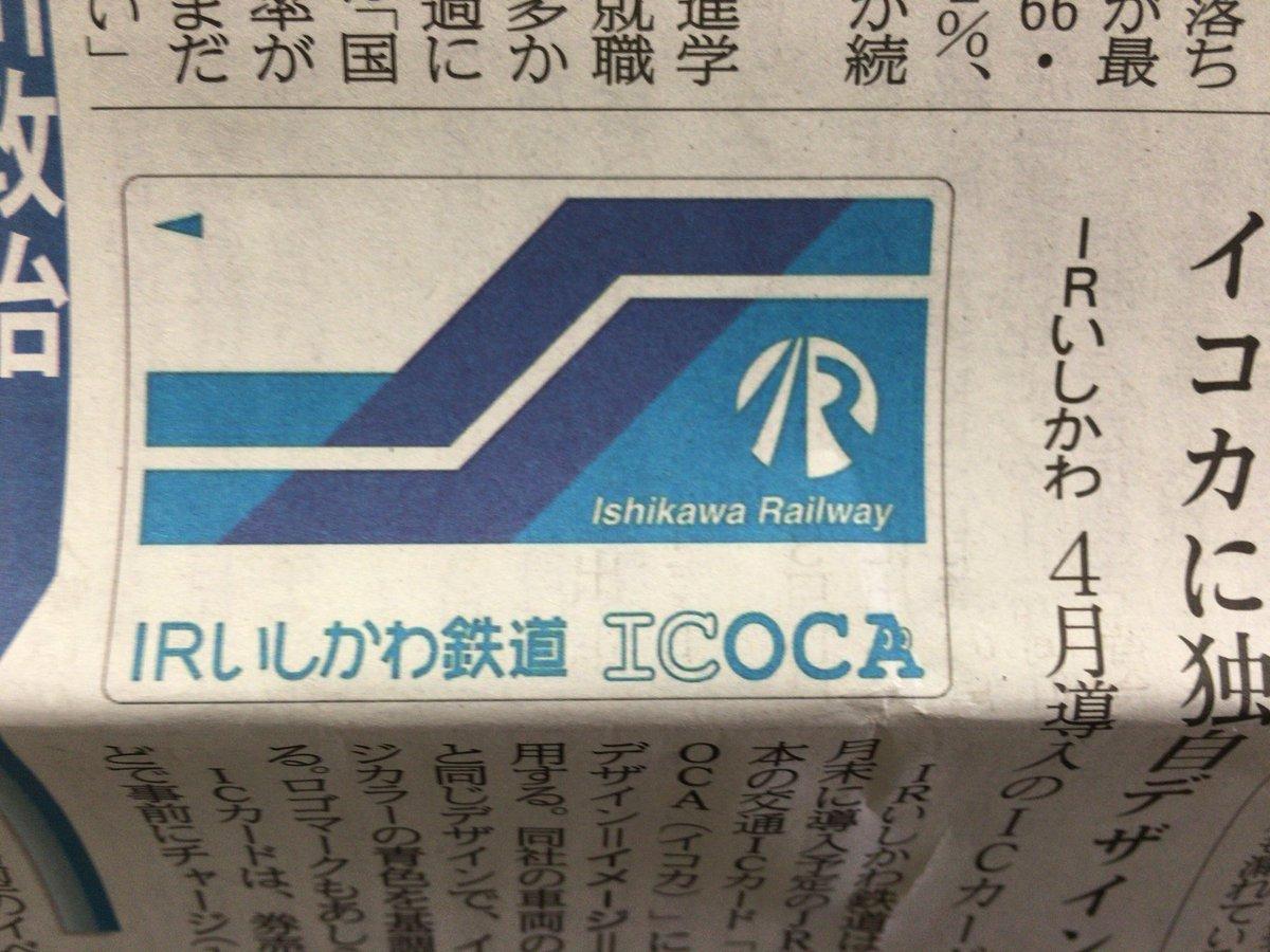 [お知らせ] IRいしかわ鉄道のICOCAが登場するそうです。 ついに石川県にICOCAの時代が到来! https://t.co/fZJdvVVJtI