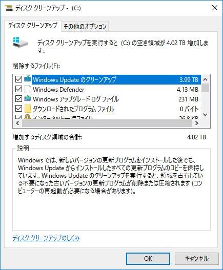 3.99TBのWindows Update https://t.co/7CDyEf1OXS