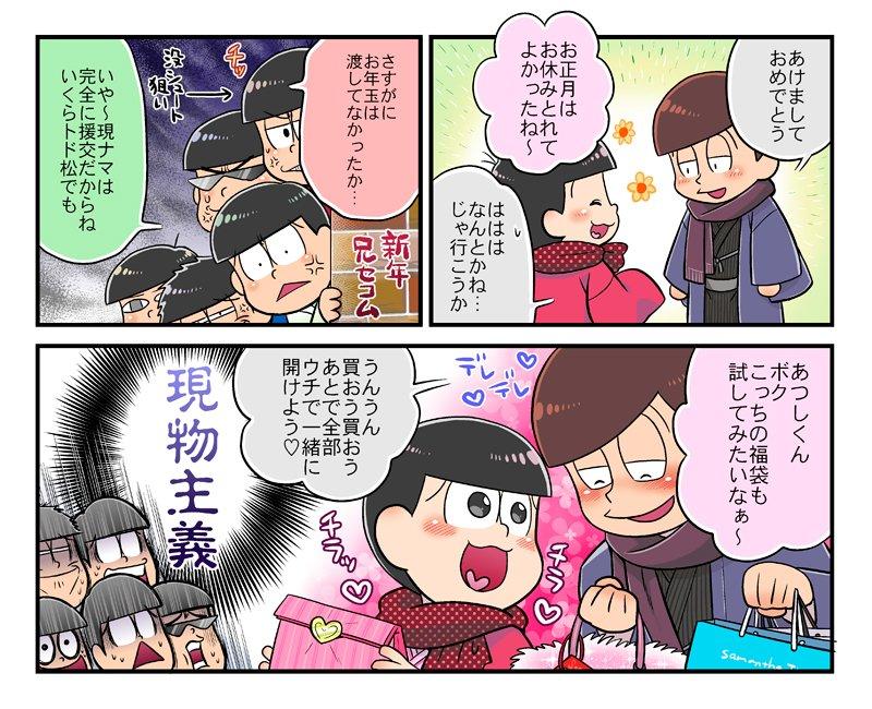 【六つ子】お正月デートのあつトド漫画(おそ松さん)