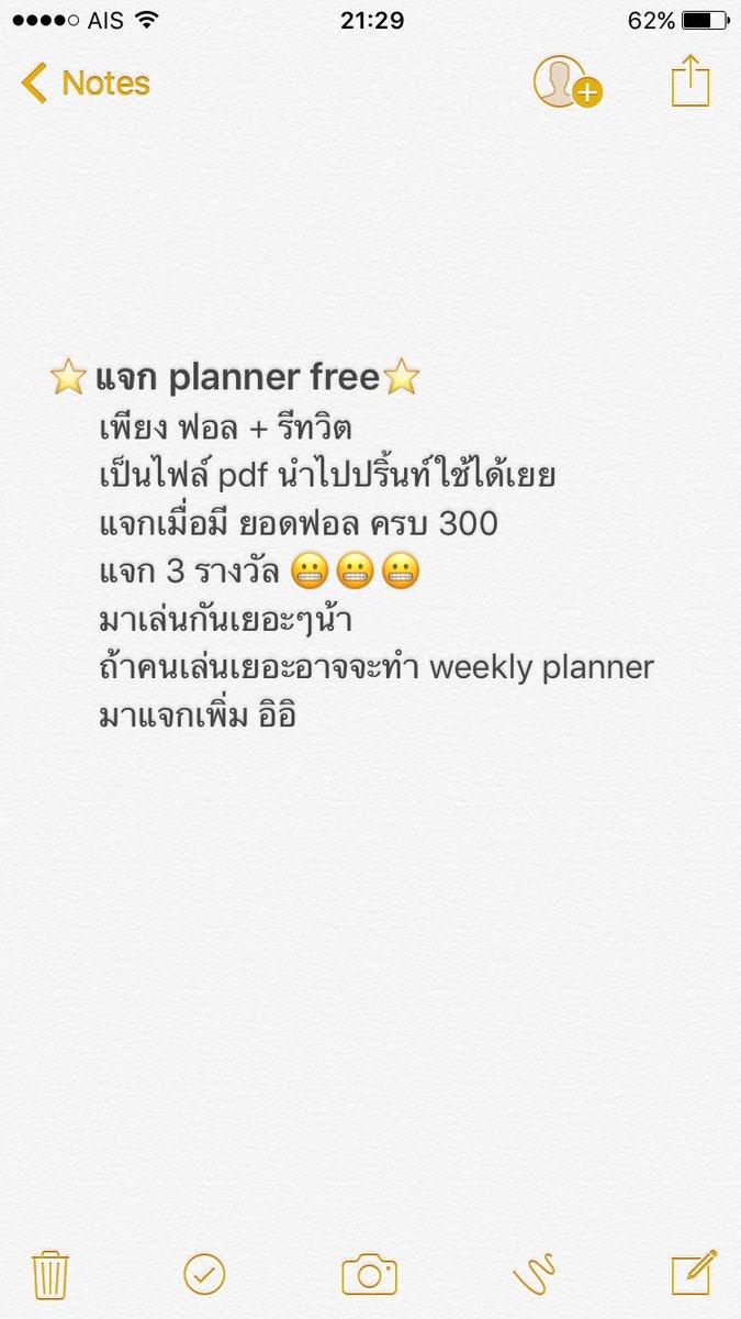 แจก planner free #dek60  #dek61 #StudyIdeas #planner #แจก #teamsuperjunior #TeamBTS #TeamSNSD #TEAMGOT7 #HowtoPerfect  #รีวิวเครื่องเขียน<br>http://pic.twitter.com/MqybNuwzeh