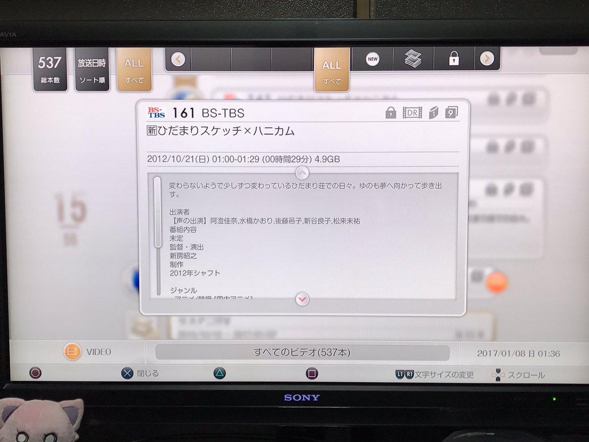 ひだまりスケッチ×ハニカム、以前BS-TBSで放送してた時とMXで放送時の紹介内容が違っているのも面白い。その辺もチェックして楽しんでいこう #hidamari #ひだまりスケッチ https://t.co/yvVdDALWO6